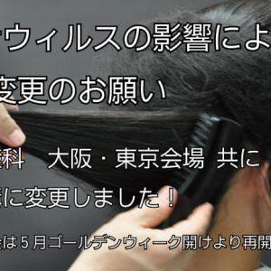 長永会アップスタイル講習会